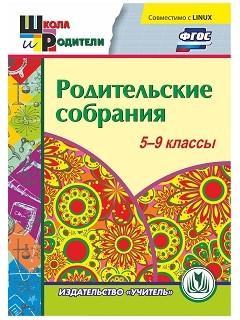 Родительские собрания. 5-9 классы. Компакт-диск для компьютера Васильева Е.В., Постоева Ж. В. и др.