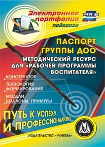Паспорт группы ДОО. Компакт-диск для компьютера: Конструктор. Технологии формирования. Модели, шаблоны, примеры Гулидова Т.В.