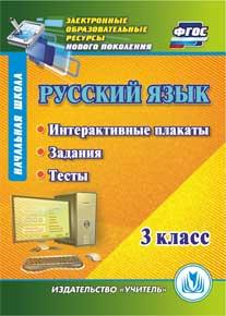 Русский язык. 3 класс. Интерактивные плакаты, задания, тесты. Компакт-диск для компьютера - фото 1