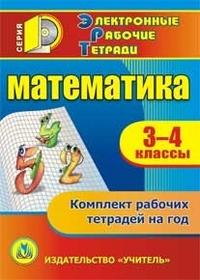 """Авторский коллектив издательства """"Учитель"""" - Математика. 3-4 классы. Компакт-диск для компьютера: Комплект рабочих тетрадей на год. обложка книги"""