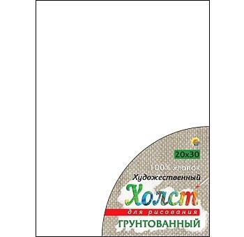 Холст на подрамнике для рисования. 20х30 см (хлопок) (Арт. Х-5843)