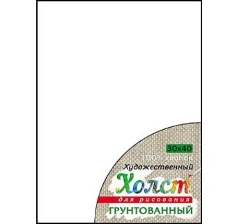 Холст на подрамнике для рисования. 30х40 см (хлопок) (Арт. Х-5845)