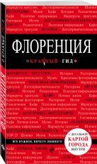 Цуканова Н.О. - Флоренция. 3-е изд., испр. и доп.' обложка книги
