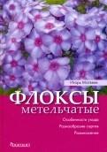Матвеев И.В. - Флоксы метельчатые. Особенности ухода. Разнообразие сортов. Размножение обложка книги