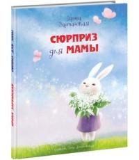 Сюрприз для мамы Зартайская И.В.