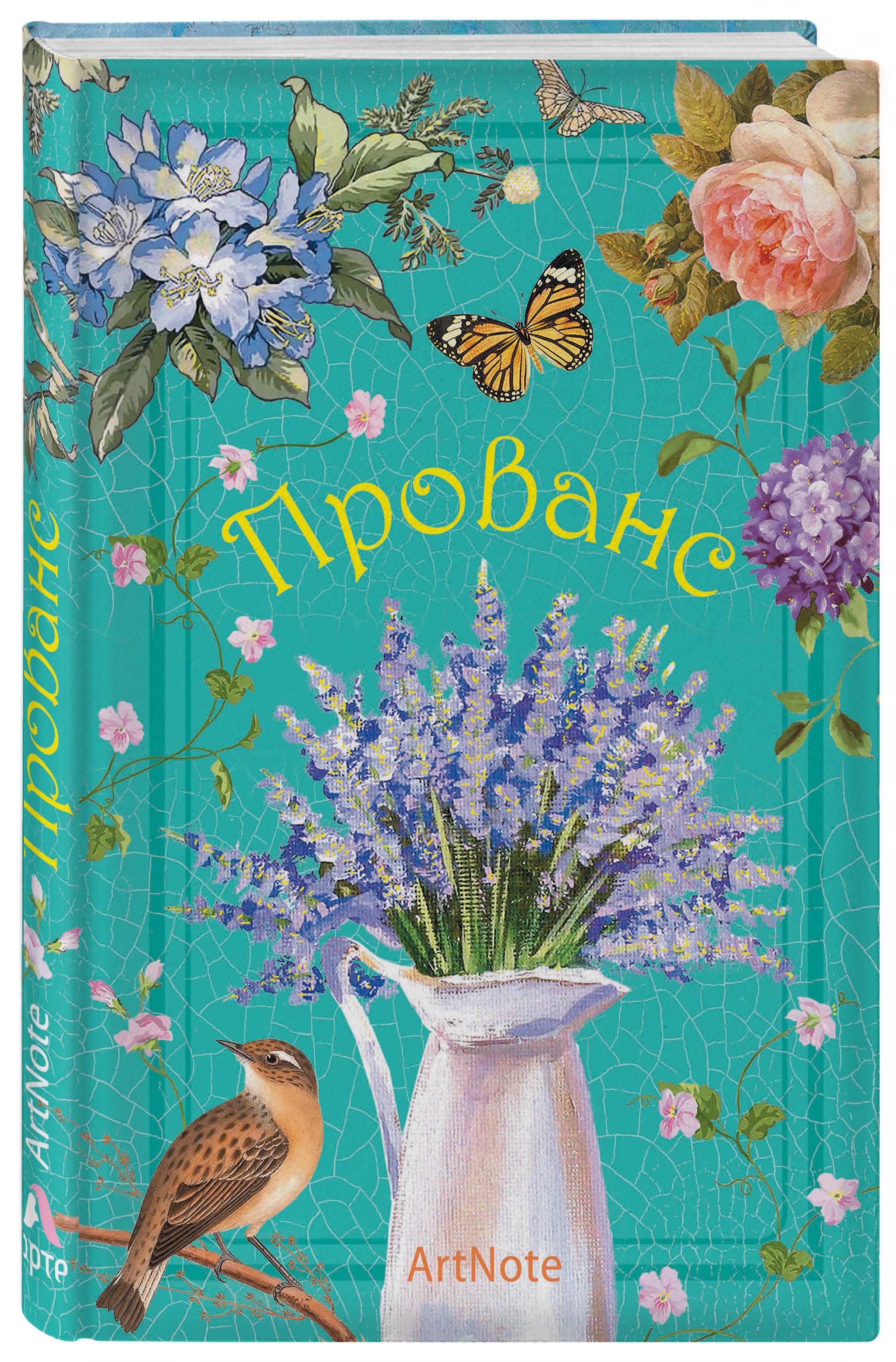 Прованс. ArtNote (цветы и птицы) (Арте) моне artnote кувшинки арте