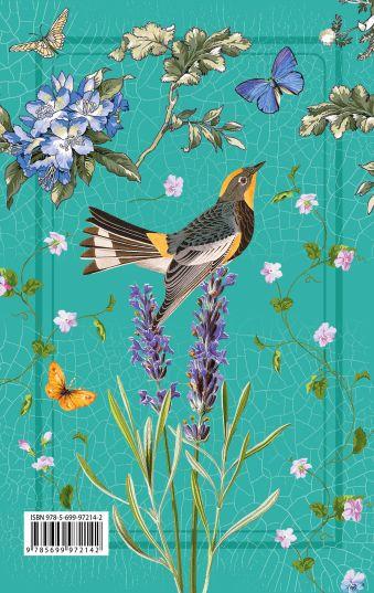 Прованс. ArtNote (цветы и птицы) (Арте)