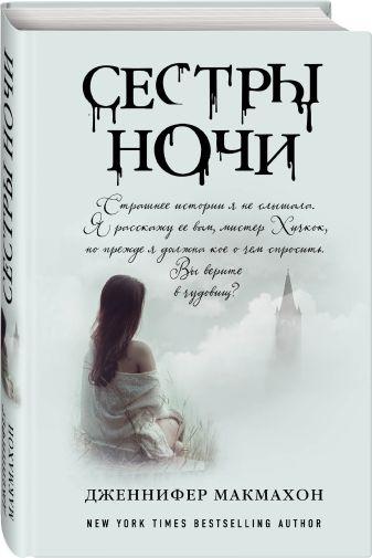 Дженнифер Макмахон - Сестры ночи обложка книги