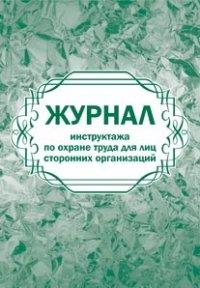 Журнал инструктажа по охране труда для лиц сторонних организаций