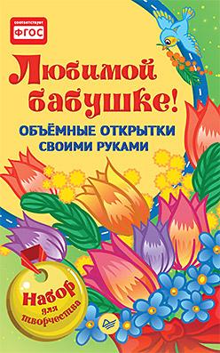 Объемные открытки своими руками. Любимой бабушке! Фархутдинов К Р