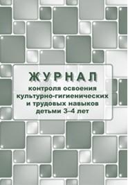 Журнал контроля по освоению культурно-гигиенических и трудовых навыков детьми 3-4 лет