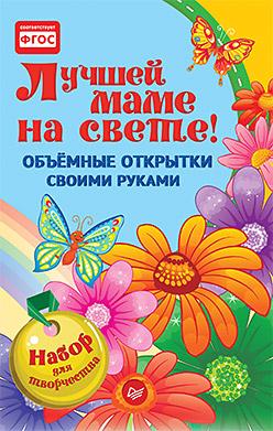 Объемные открытки своими руками. Лучшей маме на свете! Фархутдинов К Р