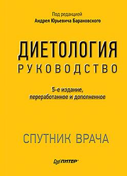 Диетология. 5-е изд. Барановский А Ю