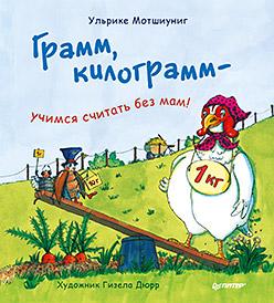 Грамм, килограмм — учимся считать без мам! Мотшиуниг У
