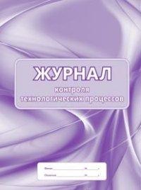Журнал контроля технологических процессов: (формат 60х84/8, бл. писчая, обл. офсет 120, 56 с.)