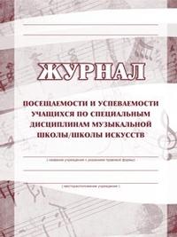Журнал посещаемости и успеваемости учащихся  по специальным дисциплинам музыкальной школы/школы искусств
