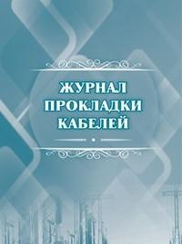 Журнал прокладки кабелей: (Формат А4, обл. офсет, бл. писчая, 64 стр.)