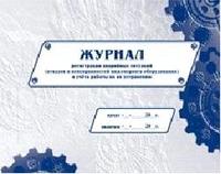 Журнал регистрации аварийных ситуаций (отказов и неисправностей инженерного оборудования) и учёта работы по их устранению: (Формат: 84х60/8, бл. писча