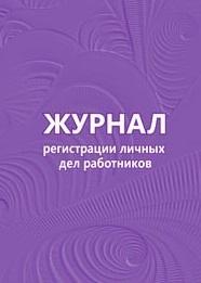 Журнал регистрации личных дел работников