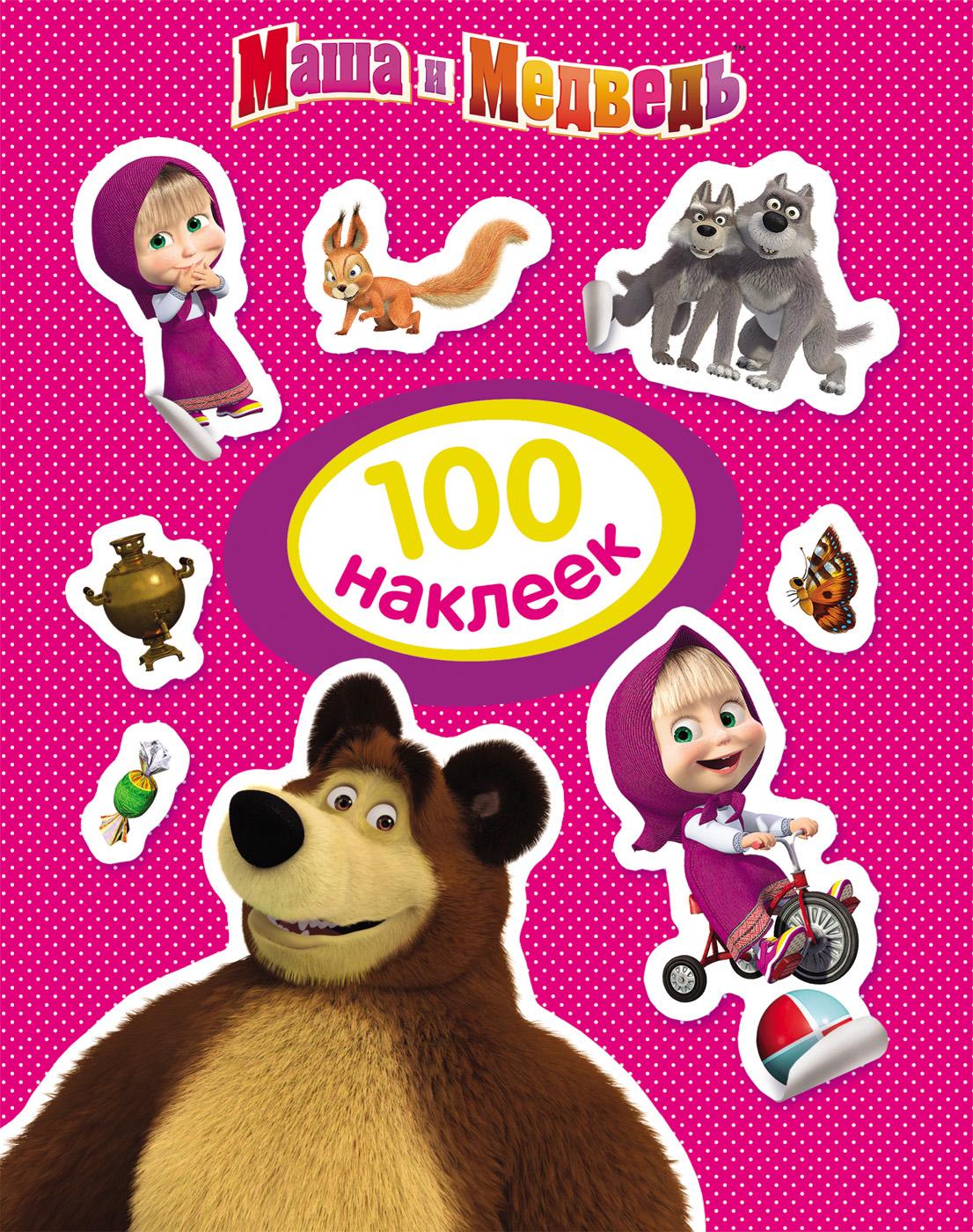 Маша и Медведь. 100 наклеек (розовая) росмэн 100 наклеек маша и медведь