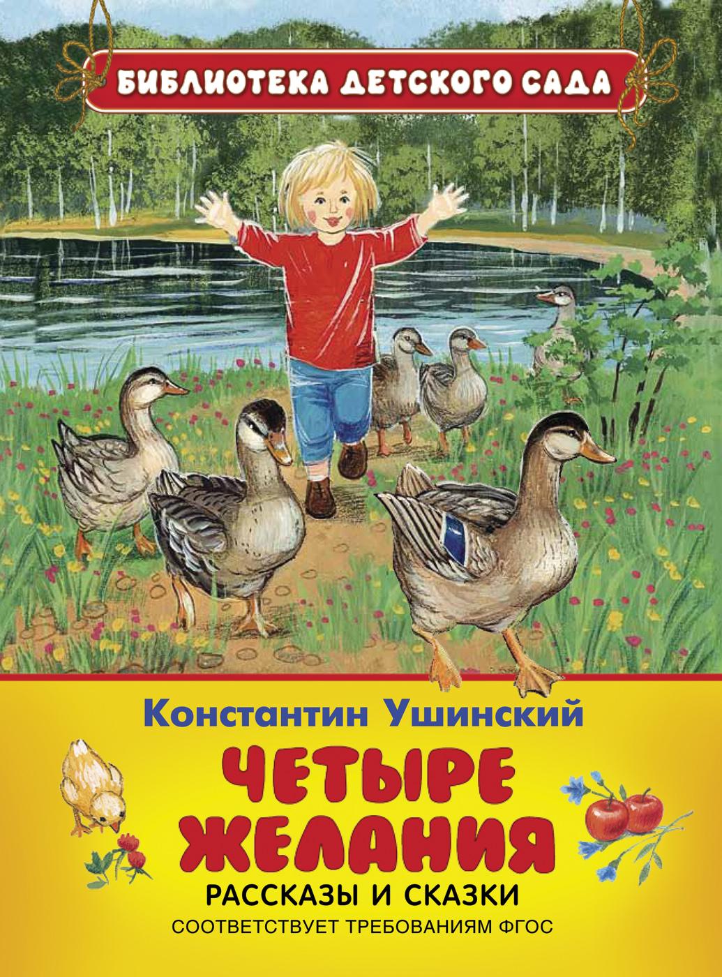 Ушинский К. Д. Ушинский К. Четыре желания. Рассказы и сказки(БДС)
