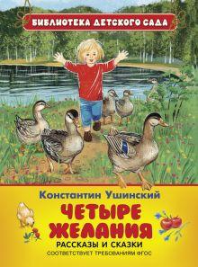 Ушинский К. Четыре желания. Рассказы и сказки(БДС)