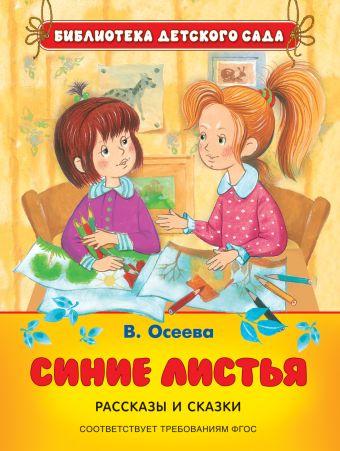 Осеева В. Синие листья. Рассказы и сказки (БДС) Осеева В. А.
