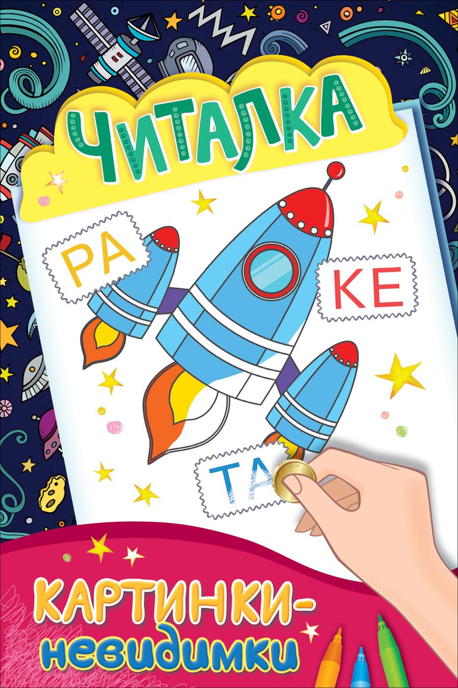 Мазанова Е. К. Картинки-невидимки. Читалка