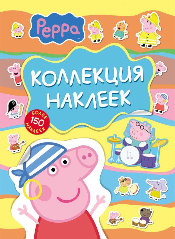 Свинка Пеппа. Коллекция наклеек (голуб.) Мазанова Е. К.