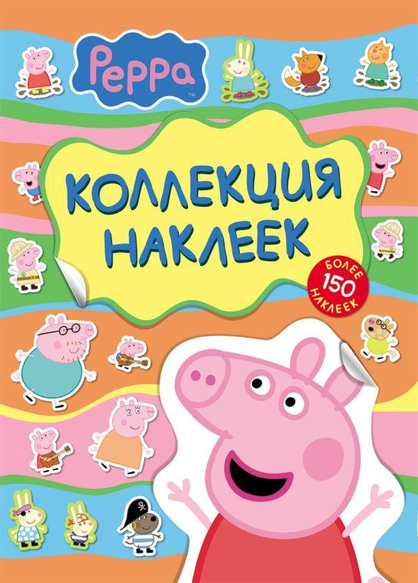 Свинка Пеппа. Коллекция наклеек (желт.) Мазанова Е. К.