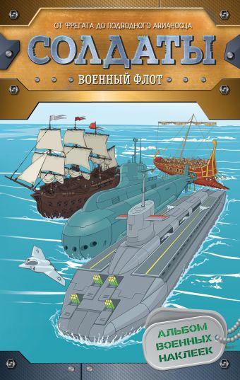 Солдаты. Военный флот (наклейки) Мазанова Е. К.