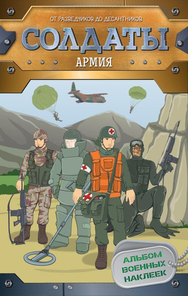 Солдаты. Армия (наклейки) Мазанова Е. К.