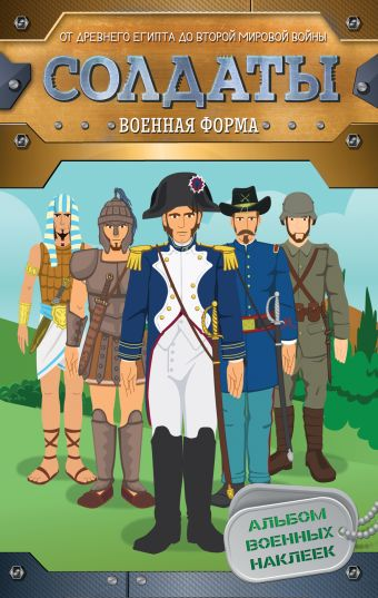 Солдаты. Военная форма (наклейки) Мазанова Е. К.