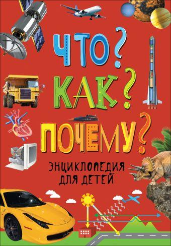 Что? Как? Почему? Энциклопедия для детей Диббен К., Ламберт Н., Мобберли М.