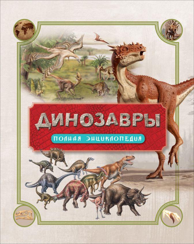 Динозавры. Полная энциклопедия Колсон Р.