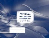 Журнал учёта движения топливных карт: (Формат: 84х60/8, бл писчая 60, обл мелованный картон 215, альбомный спуск, 64 стр.)