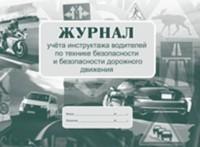 Журнал учёта инструктажа водителей по технике безопасности и безопасности дорожного движения