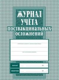 Журнал учёта поствакцинальных осложнений: Формат А4 обл.офсет 120,бл.писчая