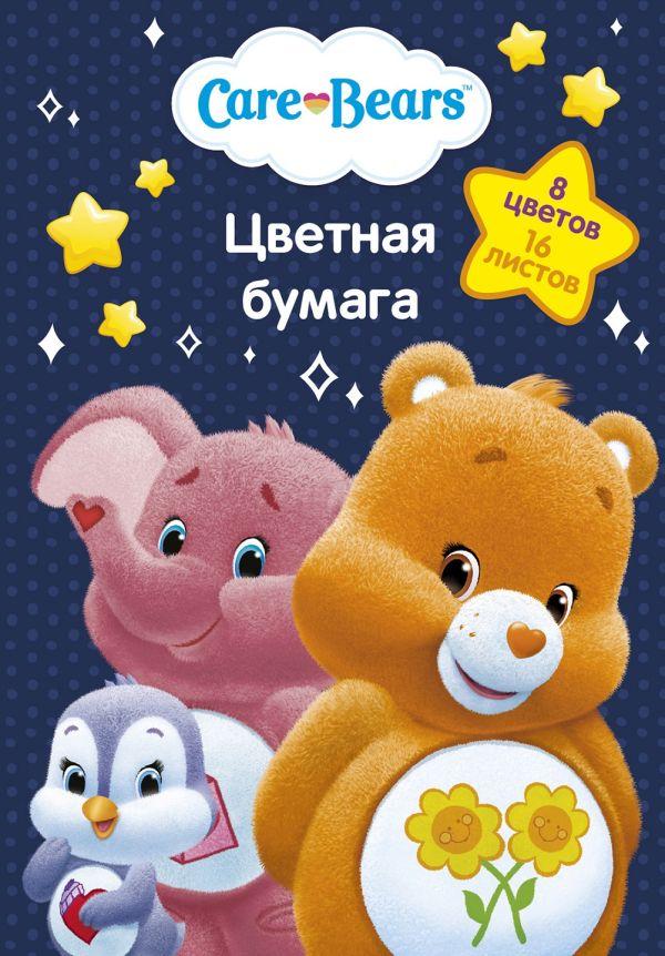 Цв. бумага 1-стор.16л. 8цв. Care Bears