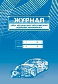 Журнал учета технического обслуживания и ремонта автомобилей: (Формат 60х84/8, бл. писчая, обл. офсет 120, 64 с.)