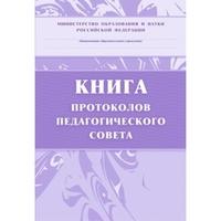 Книга протоколов педагогического совета