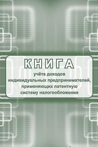 Книга учета доходов индивидуальных предпринимателей, применяющих патентную систему налогооблажения