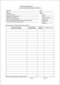 Личная карточка учета выдачи средств индивидуальной защиты (упаковка 100 шт.)