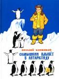 Солнышкин плывёт в Антарктиду Коржиков