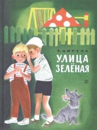 Цюрупа - Улица Зелёная обложка книги