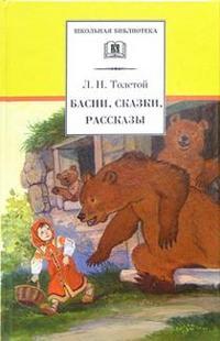 Толстой - Басни, сказки, рассказы обложка книги