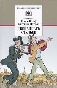 Ильф - Двенадцать стульев обложка книги