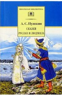 Пушкин - Сказки, Руслан и Людмила обложка книги