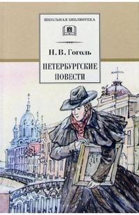 Гоголь - Петербургские повести обложка книги