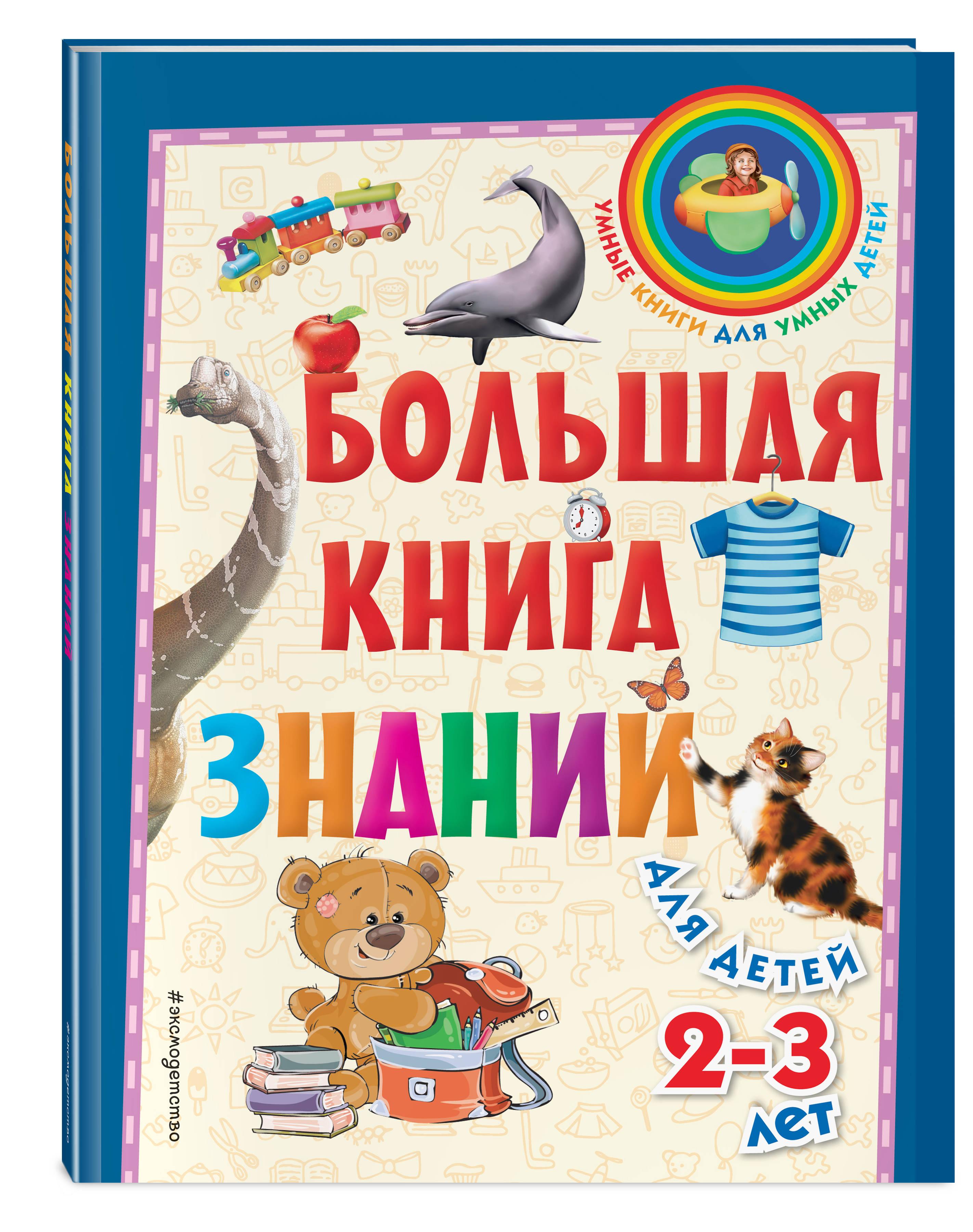 С. А. Буланова, Т. М. Мазаник Большая книга знаний: для детей 2-3 лет